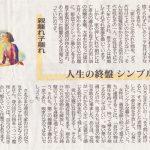 【中国新聞連載】~モノとココロの整理術1 人生の終盤をシンプルに~