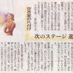 【中国新聞 連載】~モノとココロの整理術3 空き家の片付け~
