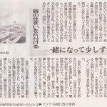 【中国新聞 連載】~モノとココロの整理術4 親の家(実家)を片づける~