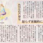 【中国新聞 連載】~モノとココロの整理術6 片付けられない親たち~