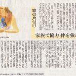 【中国新聞 連載】~モノとココロの整理術7 家の片づけは家族で協力~