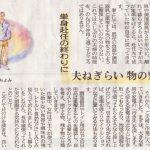 【中国新聞 連載】~モノとココロの整理術8 単身赴任の終わりに~