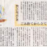 【中国新聞 連載】~モノとココロの整理術9 独りになったとき~