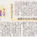 【中国新聞 連載】~モノとココロの整理術10 エンディングノート~