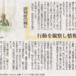 【中国新聞 連載】~モノとココロの整理術11 認知症の親と~