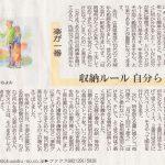 【中国新聞 連載】~モノとココロの整理術13 楽が一番~
