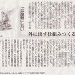 【中国新聞 連載】~モノとココロの整理術14 ごみ屋敷にしない~