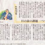 【中国新聞 連載】~モノとココロの整理術15 片を付ける~