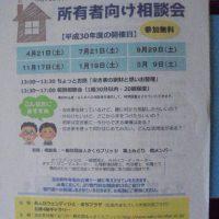 広島県に空き家を所有する方のための相談会1月19日(土)