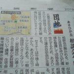 広島の団地の空き家対策は、個人の意識と地域や自治体で同じ方向を向いて活動を